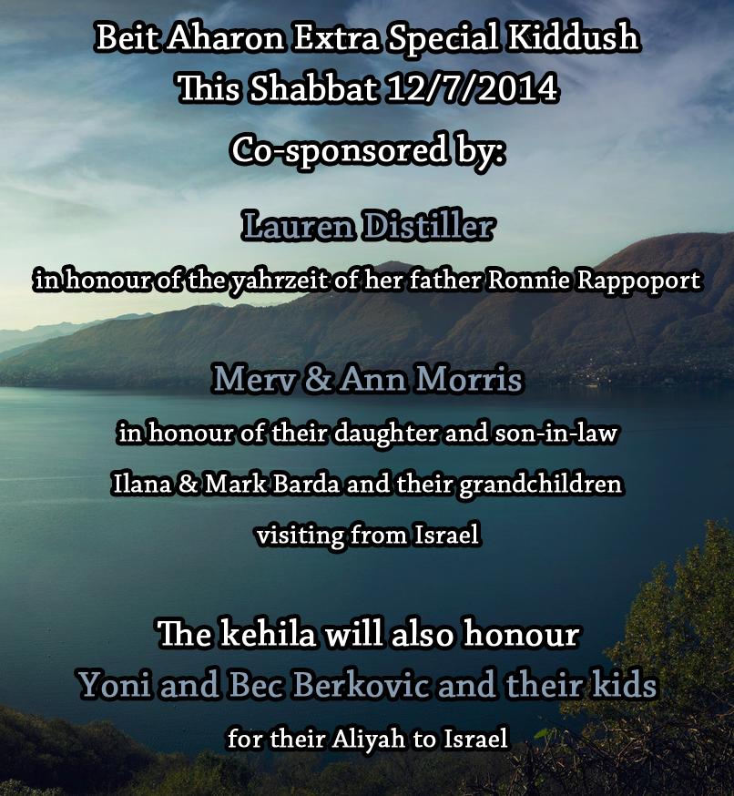 gbh_2014_07_12_kiddush_invite